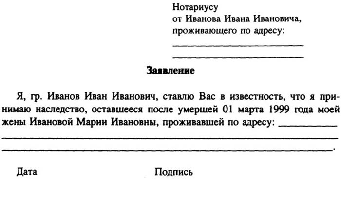 Заявление о принятии на работу - 8