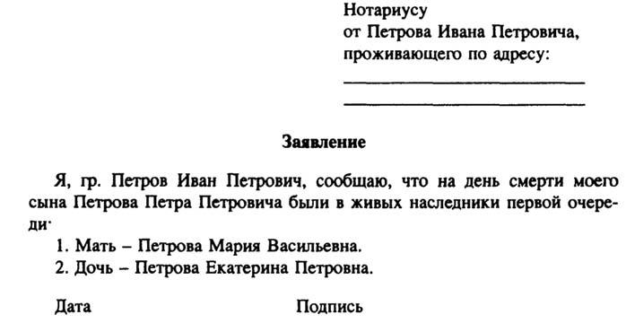 срок для выдачи свидетельства о праве на наследство - фото 9